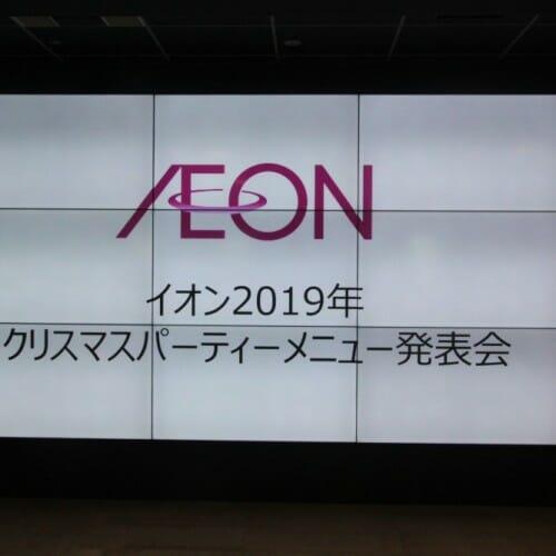 『イオン 2019年クリスマスパーティーメニュー発表会』が開催