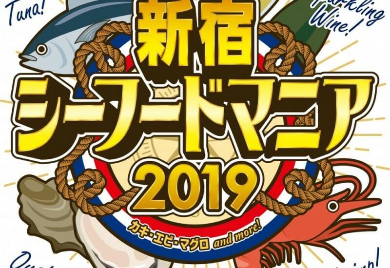 《新宿シーフードマニア2019》シーフードの祭典!!24日まで開催中